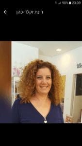 רינת זקלד-כהן
