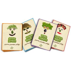 מתנה לאוהבי טבע  – פעילות משפחתית חוויתית (4 חוברות מודפסות)